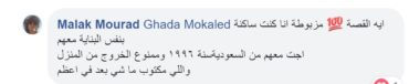Malak Mourad Confirms Abuse of Hayek Family, Enslavers of Nidzma for 21 Years in Lebanon's Kafala in Nebetiah